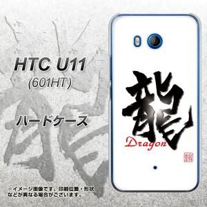 HTC U11 601HT ハードケース / カバー【OE804 龍ノ書 素材クリア】(エイチティーシー U11 601HT/601HT用)