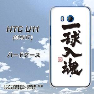 HTC U11 601HT ハードケース / カバー【OE805 一球入魂 ホワイト 素材クリア】(エイチティーシー U11 601HT/601HT用)