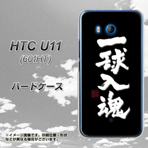 HTC U11 601HT ハードケース / カバー【OE806 一球入魂 ブラック 素材クリア】(エイチティーシー U11 601HT/601HT用)