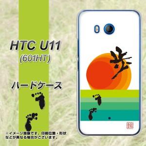 HTC U11 601HT ハードケース / カバー【OE809 歩ム 素材クリア】(エイチティーシー U11 601HT/601HT用)