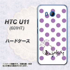 HTC U11 601HT ハードケース / カバー【OE811 2月アメジスト 素材クリア】(エイチティーシー U11 601HT/601HT用)