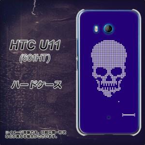 HTC U11 601HT ハードケース / カバー【VA906 ドクロ崩し 青 素材クリア】(エイチティーシー U11 601HT/601HT用)
