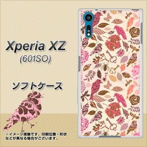 softbank Xperia XZ 601SO TPU ソフトケース / やわらかカバー【640 おしゃれな小鳥 素材ホワイト】 UV印刷 (softbank エクスペリアXZ 6