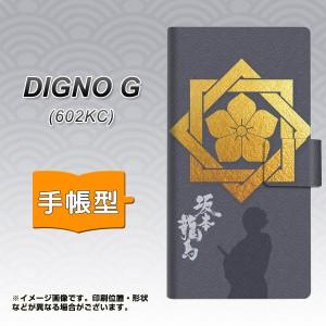 メール便送料無料 DIGNO G 602KC 手帳型スマホケース 【 AB823 坂本龍馬 】横開き (ディグノG 602KC/602KC用/スマホケース/手帳式)