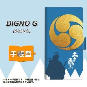 メール便送料無料 DIGNO G 602KC 手帳型スマホケース 【 AB825 土方歳三 】横開き (ディグノG 602KC/602KC用/スマホケース/手帳式)