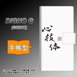 メール便送料無料 DIGNO G 602KC 手帳型スマホケース 【 OE851 心技体 ホワイト 】横開き (ディグノG 602KC/602KC用/スマホケース/手帳式