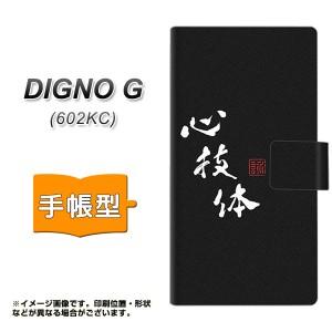 メール便送料無料 DIGNO G 602KC 手帳型スマホケース 【 OE852 心技体 ブラック 】横開き (ディグノG 602KC/602KC用/スマホケース/手帳式