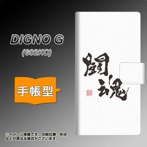 メール便送料無料 DIGNO G 602KC 手帳型スマホケース 【 OE853 闘魂 ホワイト 】横開き (ディグノG 602KC/602KC用/スマホケース/手帳式)