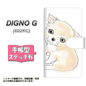 メール便送料無料 DIGNO G 602KC 手帳型スマホケース 【ステッチタイプ】 【 YD817 チワワ03 】横開き (ディグノG 602KC/602KC用/スマホ