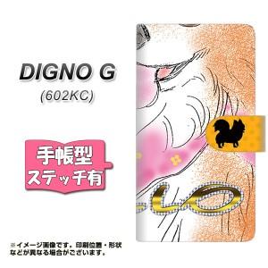 メール便送料無料 DIGNO G 602KC 手帳型スマホケース 【ステッチタイプ】 【 YD818 チワワ04 】横開き (ディグノG 602KC/602KC用/スマホ