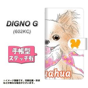 メール便送料無料 DIGNO G 602KC 手帳型スマホケース 【ステッチタイプ】 【 YD819 チワワ05 】横開き (ディグノG 602KC/602KC用/スマホ