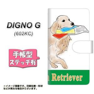 メール便送料無料 DIGNO G 602KC 手帳型スマホケース 【ステッチタイプ】 【 YD829 ゴールデン05 】横開き (ディグノG 602KC/602KC用/ス