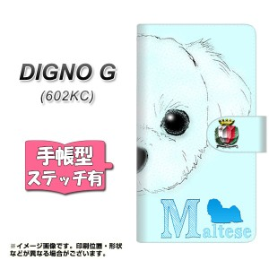 メール便送料無料 DIGNO G 602KC 手帳型スマホケース 【ステッチタイプ】 【 YD843 マルチーズ02 】横開き (ディグノG 602KC/602KC用/ス