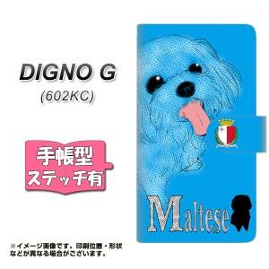 メール便送料無料 DIGNO G 602KC 手帳型スマホケース 【ステッチタイプ】 【 YD844 マルチーズ03 】横開き (ディグノG 602KC/602KC用/ス