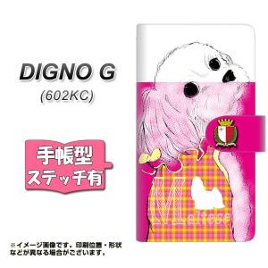 メール便送料無料 DIGNO G 602KC 手帳型スマホケース 【ステッチタイプ】 【 YD845 マルチーズ04 】横開き (ディグノG 602KC/602KC用/ス
