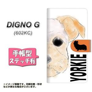 メール便送料無料 DIGNO G 602KC 手帳型スマホケース 【ステッチタイプ】 【 YD846 ヨークシャテリア01 】横開き (ディグノG 602KC/602KC