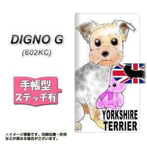 メール便送料無料 DIGNO G 602KC 手帳型スマホケース 【ステッチタイプ】 【 YD847 ヨークシャテリア02 】横開き (ディグノG 602KC/602KC
