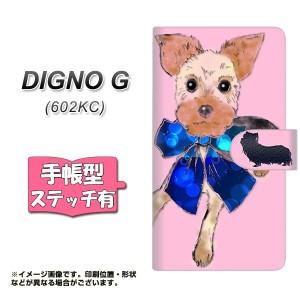 メール便送料無料 DIGNO G 602KC 手帳型スマホケース 【ステッチタイプ】 【 YD848 ヨークシャテリア03 】横開き (ディグノG 602KC/602KC