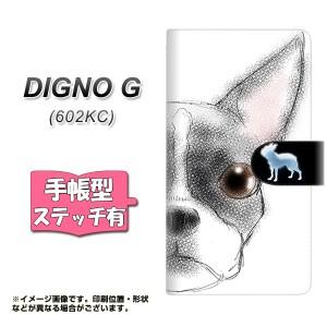 メール便送料無料 DIGNO G 602KC 手帳型スマホケース 【ステッチタイプ】 【 YD850 ボストンテリア01 】横開き (ディグノG 602KC/602KC用