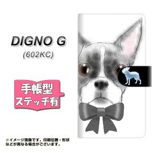 メール便送料無料 DIGNO G 602KC 手帳型スマホケース 【ステッチタイプ】 【 YD851 ボストンテリア02 】横開き (ディグノG 602KC/602KC用