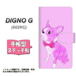 メール便送料無料 DIGNO G 602KC 手帳型スマホケース 【ステッチタイプ】 【 YD852 ボストンテリア03 】横開き (ディグノG 602KC/602KC用