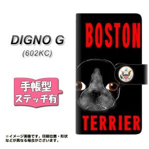 メール便送料無料 DIGNO G 602KC 手帳型スマホケース 【ステッチタイプ】 【 YD853 ボストンテリア04 】横開き (ディグノG 602KC/602KC用