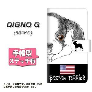 メール便送料無料 DIGNO G 602KC 手帳型スマホケース 【ステッチタイプ】 【 YD854 ボストンテリア05 】横開き (ディグノG 602KC/602KC用
