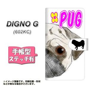 メール便送料無料 DIGNO G 602KC 手帳型スマホケース 【ステッチタイプ】 【 YD855 パグ01 】横開き (ディグノG 602KC/602KC用/スマホケ