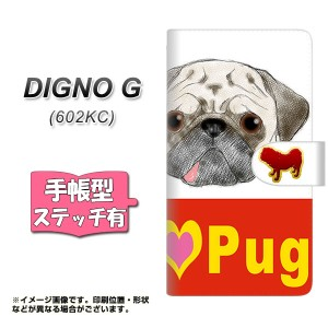 メール便送料無料 DIGNO G 602KC 手帳型スマホケース 【ステッチタイプ】 【 YD856 パグ02 】横開き (ディグノG 602KC/602KC用/スマホケ