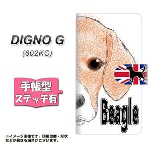 メール便送料無料 DIGNO G 602KC 手帳型スマホケース 【ステッチタイプ】 【 YD860 ビーグル01 】横開き (ディグノG 602KC/602KC用/スマ