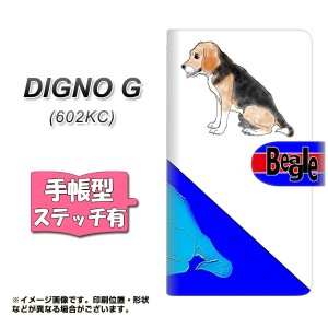 メール便送料無料 DIGNO G 602KC 手帳型スマホケース 【ステッチタイプ】 【 YD862 ビーグル03 】横開き (ディグノG 602KC/602KC用/スマ