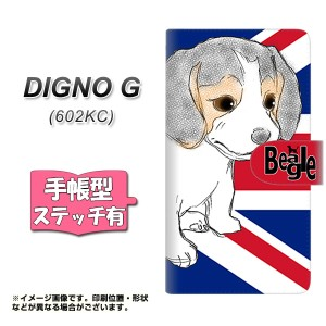 メール便送料無料 DIGNO G 602KC 手帳型スマホケース 【ステッチタイプ】 【 YD864 ビーグル05 】横開き (ディグノG 602KC/602KC用/スマ