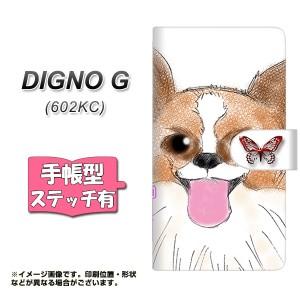 メール便送料無料 DIGNO G 602KC 手帳型スマホケース 【ステッチタイプ】 【 YD865 パピヨン01 】横開き (ディグノG 602KC/602KC用/スマ