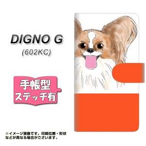 メール便送料無料 DIGNO G 602KC 手帳型スマホケース 【ステッチタイプ】 【 YD866 パピヨン02 】横開き (ディグノG 602KC/602KC用/スマ