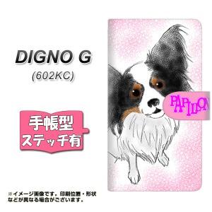メール便送料無料 DIGNO G 602KC 手帳型スマホケース 【ステッチタイプ】 【 YD867 パピヨン03 】横開き (ディグノG 602KC/602KC用/スマ