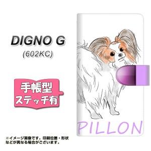 メール便送料無料 DIGNO G 602KC 手帳型スマホケース 【ステッチタイプ】 【 YD868 パピヨン04 】横開き (ディグノG 602KC/602KC用/スマ