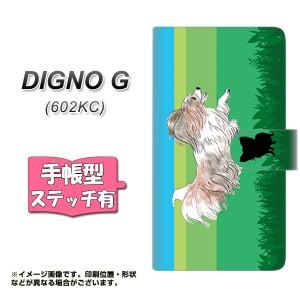 メール便送料無料 DIGNO G 602KC 手帳型スマホケース 【ステッチタイプ】 【 YD869 パピヨン05 】横開き (ディグノG 602KC/602KC用/スマ