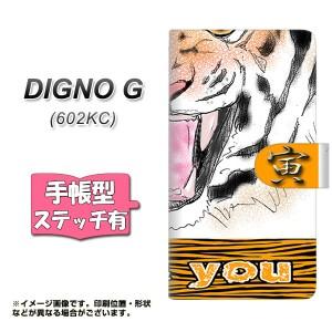 メール便送料無料 DIGNO G 602KC 手帳型スマホケース 【ステッチタイプ】 【 YD870 トラ01 】横開き (ディグノG 602KC/602KC用/スマホケ