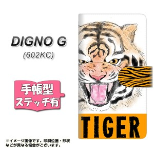 メール便送料無料 DIGNO G 602KC 手帳型スマホケース 【ステッチタイプ】 【 YD871 トラ02 】横開き (ディグノG 602KC/602KC用/スマホケ