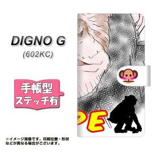メール便送料無料 DIGNO G 602KC 手帳型スマホケース 【ステッチタイプ】 【 YD872 チンパンジー01 】横開き (ディグノG 602KC/602KC用/