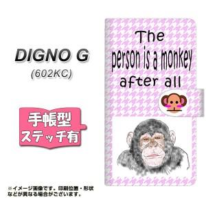 メール便送料無料 DIGNO G 602KC 手帳型スマホケース 【ステッチタイプ】 【 YD873 チンパンジー02 】横開き (ディグノG 602KC/602KC用/