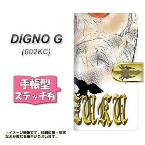 メール便送料無料 DIGNO G 602KC 手帳型スマホケース 【ステッチタイプ】 【 YD876 ミミズク01 】横開き (ディグノG 602KC/602KC用/スマ