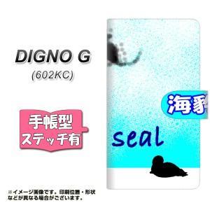 メール便送料無料 DIGNO G 602KC 手帳型スマホケース 【ステッチタイプ】 【 YD878 アザラシ01 】横開き (ディグノG 602KC/602KC用/スマ