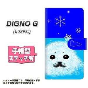 メール便送料無料 DIGNO G 602KC 手帳型スマホケース 【ステッチタイプ】 【 YD879 アザラシ02 】横開き (ディグノG 602KC/602KC用/スマ