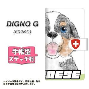 メール便送料無料 DIGNO G 602KC 手帳型スマホケース 【ステッチタイプ】 【 YD880 バーニーズマウンテンドッグ01 】横開き (ディグノG 6
