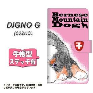 メール便送料無料 DIGNO G 602KC 手帳型スマホケース 【ステッチタイプ】 【 YD881 バーニーズマウンテンドッグ02 】横開き (ディグノG 6