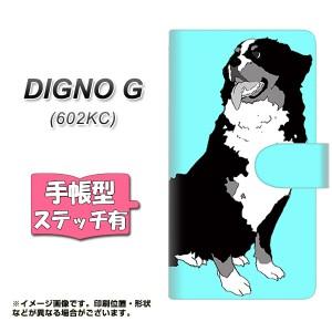 メール便送料無料 DIGNO G 602KC 手帳型スマホケース 【ステッチタイプ】 【 YD884 バーニーズマウンテンドッグ05 】横開き (ディグノG 6