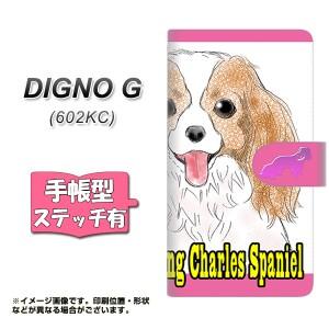 メール便送料無料 DIGNO G 602KC 手帳型スマホケース 【ステッチタイプ】 【 YD885 キャバリアキングチャールズスパニエル01 】横開き (