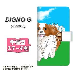 メール便送料無料 DIGNO G 602KC 手帳型スマホケース 【ステッチタイプ】 【 YD887 キャバリアキングチャールズスパニエル03 】横開き (