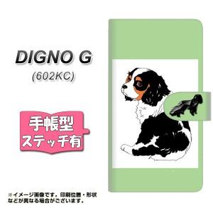 メール便送料無料 DIGNO G 602KC 手帳型スマホケース 【ステッチタイプ】 【 YD888 キャバリアキングチャールズスパニエル04 】横開き (